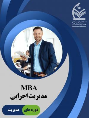 MBA مدیریت اجرایی