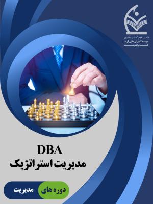 dba استراتژیک