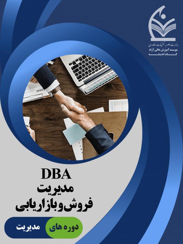 بازاریابی-DBA