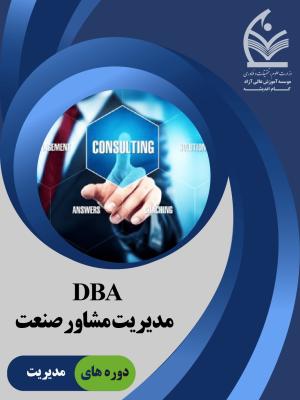 DBA مدیریت مشاور صنعت