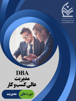 DBAمدیریت کسب و کار