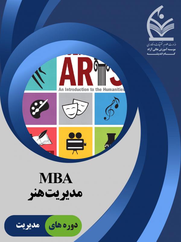 MBA مدیریت هنر