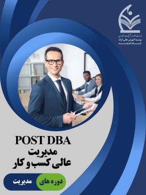 POST DBA مدیریت کسب و کار