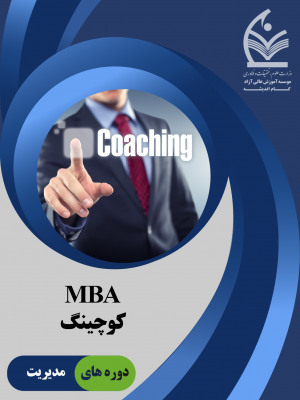 MBA کوچینگ