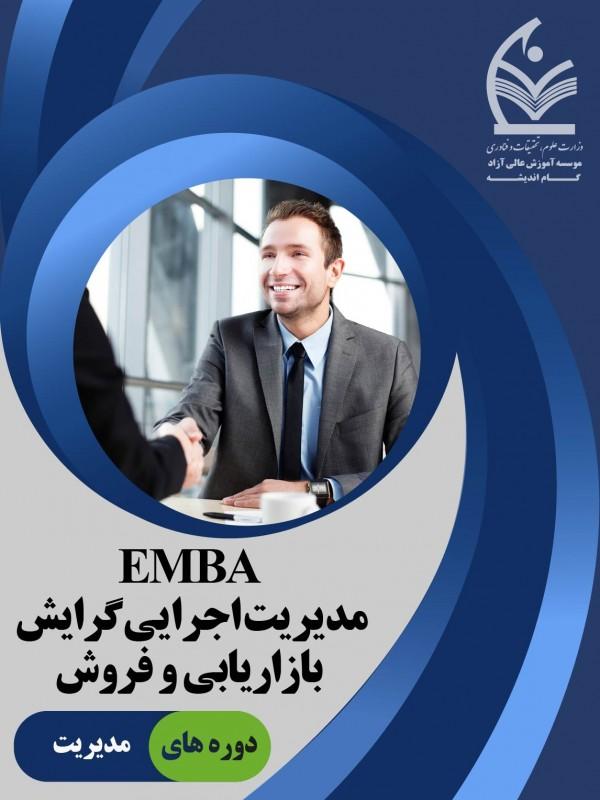 بازاریابی و فروش EMBA
