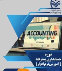 حسابداری پیشرفته-01