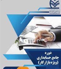 دوره جامع حسابداری-01