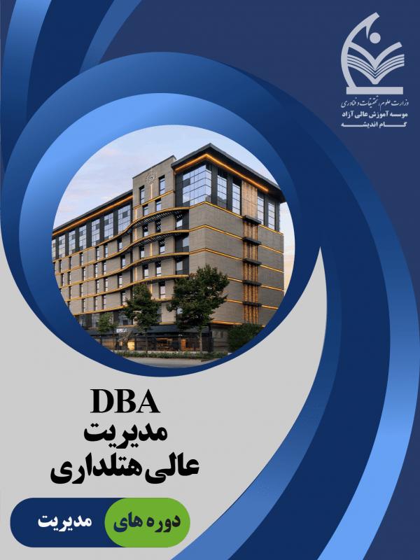 DBA هتلداری